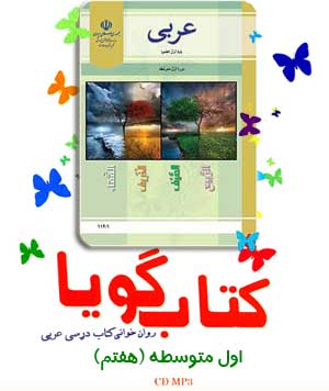http://up.teacher.mahdiweb.ir/up/teachermahdiweb/Pictures/07%20arabic%20gooya.jpg