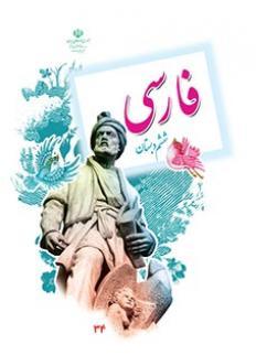 دانلود رایگان pdf کتاب فارسی ششم دبستان سال تحصیلی 95-96