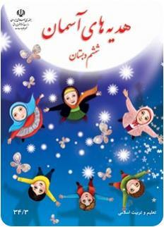 دانلود رایگان pdf کتاب  هدیه های آسمان (تعلیم و تربیت اسلامی) ششم دبستان سال تحصیلی 95-96