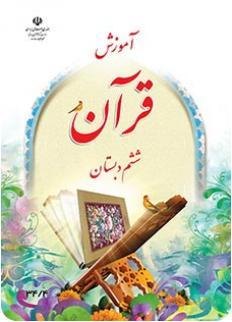 دانلود رایگان pdf کتاب آموزش قرآن ششم دبستان سال تحصیلی 95-96