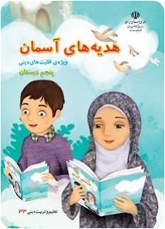 دانلود رایگان pdf  کتاب هدیه های آسمان (ویژه اقلیتهای دینی) پنجم دبستان سال تحصیلی 95-96
