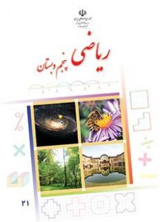 دانلود رایگان pdf کتاب ریاضی پنجم دبستان سال تحصیلی 95-96