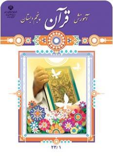 دانلود رایگان pdf کتاب آموزش قرآن پنجم دبستان سال تحصیلی 95-96