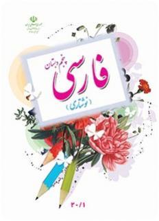 دانلود رایگان pdf کتاب نگارش فارسی پنجم دبستان سال تحصیلی 95-96