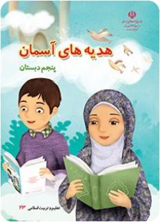 دانلود رایگان pdf کتاب هدیه های آسمان (تعلیم و تربیت اسلامی) پنجم دبستان سال تحصیلی 95-96