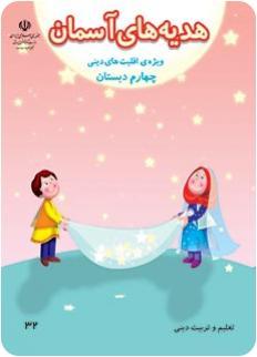 دانلود رایگان pdf کتاب هدیه های آسمان ویژه اقلیت های دینی چهارم دبستان سال تحصیلی 95-96