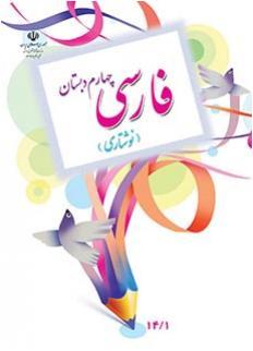 دانلود رایگان pdf کتاب فارسی نوشتاری چهارم دبستان سال تحصیلی 95-96