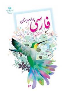 دانلود رایگان pdf کتاب فارسی (مهارت های خوانداری) چهارم دبستان سال تحصیلی 95-96