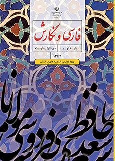 دانلود رایگان pdf کتاب فارسی و نگارش پایه نهم سال تحصیلی 95-96