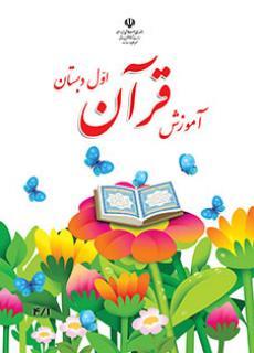دانلود رایگان pdf کتاب آموزش قرآن پایه اول ابتدایی (دبستان) سال تحصیلی 97-98
