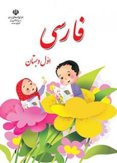 دانلود رایگان pdf کتاب فارسی پایه اول ابتدایی (دبستان) سال تحصیلی 97-98