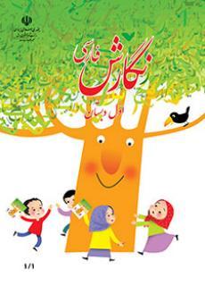 دانلود رایگان pdf کتاب نگارش فارسی پایه اول ابتدایی (دبستان) سال تحصیلی 97-98