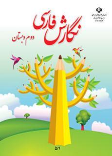 دانلود رایگان pdf کتاب نگارش فارسی پایه دوم ابتدایی (دبستان) سال تحصیلی 97-98