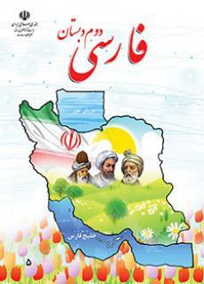 دانلود رایگان pdf کتاب فارسی پایه دوم ابتدایی (دبستان) سال تحصیلی 97-98