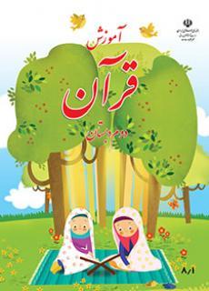 دانلود رایگان pdf کتاب آموزش قرآن پایه دوم ابتدایی (دبستان) سال تحصیلی 97-98