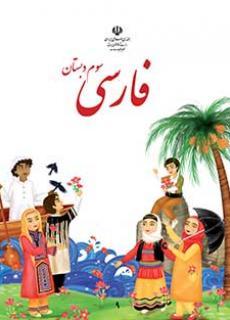 دانلود رایگان pdf کتاب فارسی پایه سوم ابتدایی (دبستان) سال تحصیلی 97-98