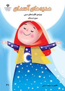 دانلود رایگان pdf کتاب هدیه های آسمان(ویژه اقلیت های دینی) پایه سوم ابتدایی (دبستان) سال تحصیلی 97-98