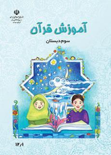 دانلود رایگان pdf کتاب آموزش قرآن پایه سوم ابتدایی (دبستان) سال تحصیلی 97-98