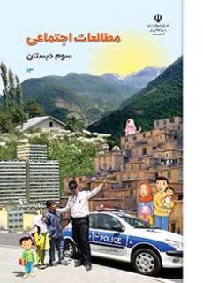 دانلود رایگان pdf کتاب مطالعات اجتماعی پایه سوم ابتدایی (دبستان) سال تحصیلی 97-98